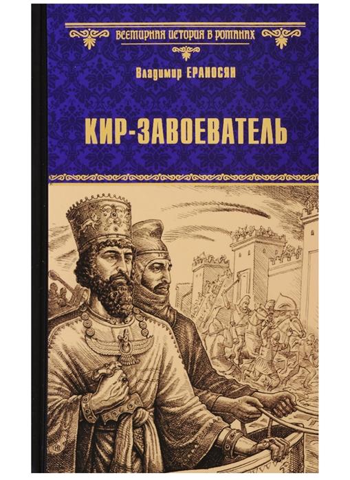 Ераносян В. Кир - завоеватель цена 2017