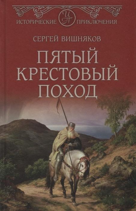 Вишняков С. Пятый крестовый поход вишняков федор решетников