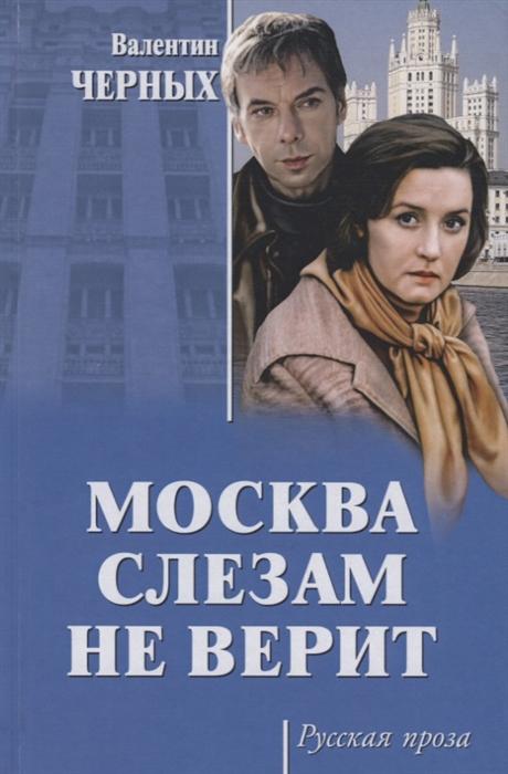 Черных В. Москва слезам не верит