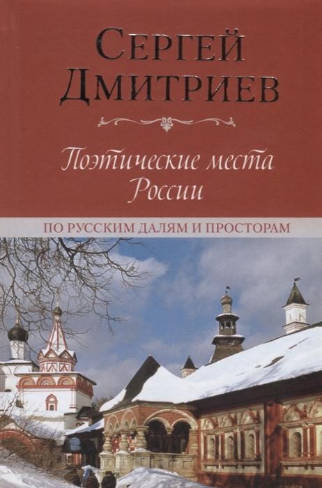 Дмитриев С. Поэтические места России По русским далям и просторам
