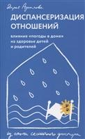 """Диспансеризация отношений. Влияние """"погоды в доме"""" на здоровье детей и родителей. Из опыта семейного доктора"""
