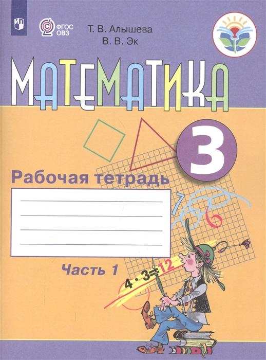 Алышева Т., Эк В. Математика 3 класс Рабочая тетрадь В 2 частях Часть 1 алышева татьяна викторовна математика 1 класс рабочая тетрадь в 2 х частях часть 2 viii вид