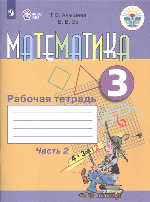 Алышева Т., Эк В. Математика 3 класс Рабочая тетрадь В 2 частях Часть 2 алышева татьяна викторовна математика 1 класс рабочая тетрадь в 2 х частях часть 2 viii вид