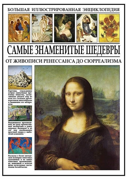 Мосин И. Самые знаменитые шедевры От живописи ренессанса до сюрреализма недорого