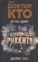 Доктор Кто против Криккитян