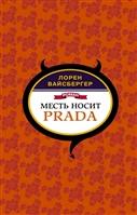 Месть носит Prada