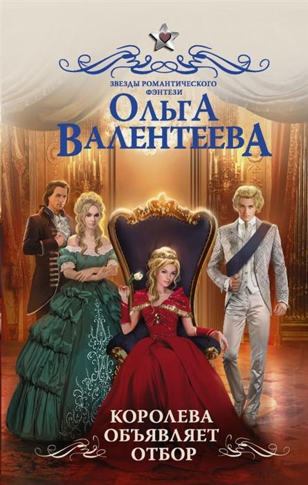 Валентеева О. Королева объявляет отбор