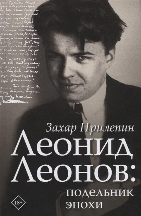 Прилепин З. Леонид Леонов подельник эпохи
