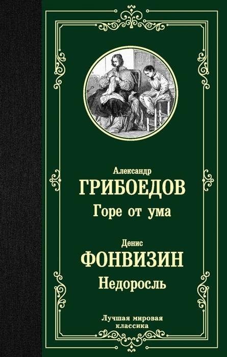 Грибоедов А., Фонвизин Д. Горе от ума Недоросль цена
