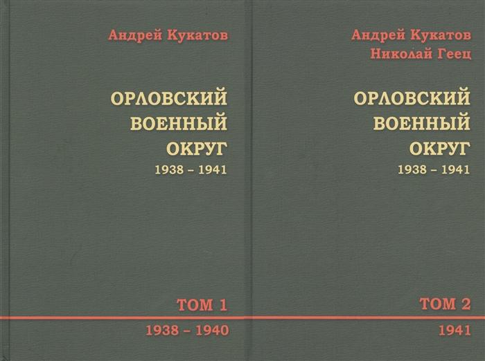 Кукатов А. Орловский военный округ 1938 1941 В 2-х томах Том 1 1938-1940 Том 2 1941 комплект из 2-х книг