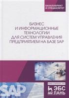 Бизнес и информационные технологии для систем управления предприятием на базе SAP. Учебное пособие