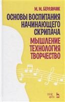 Основы воспитания начинающего скрипача. Мышление. Технология. Творчество. Учебное пособие