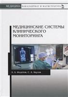 Медицинские системы клинического мониторинга. Учебное пособие