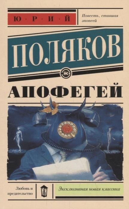Поляков Ю. Апофегей цена 2017