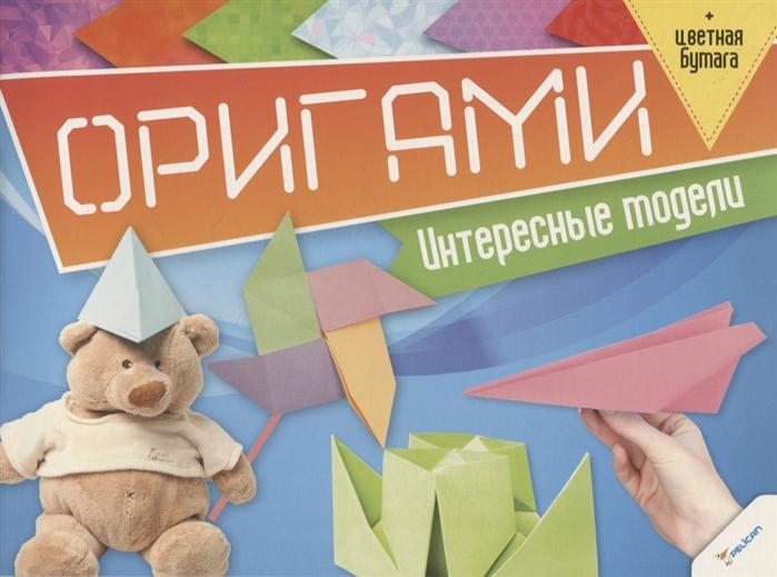 Кратенко Л. (ред.) Оригами Интересные модели цветная бумага