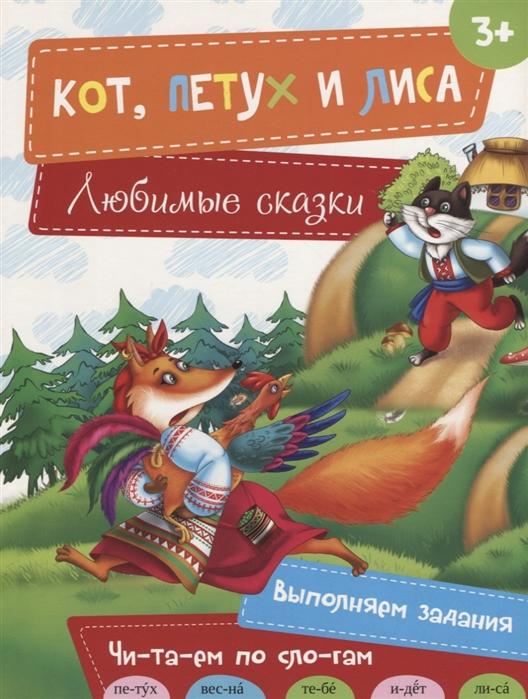 Олянишина Н. Кот Петух и Лиса бакунева н г кот и лиса