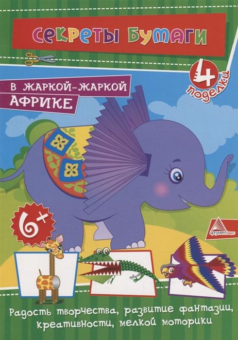 Гончарова Е. В жаркой-жаркой Африке 4 поделки азбукварик книга в жаркой африке говорящие окошки