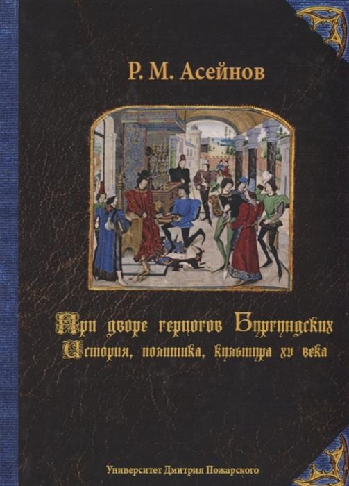 При дворе герцогов Бургундских История политика культура XV века