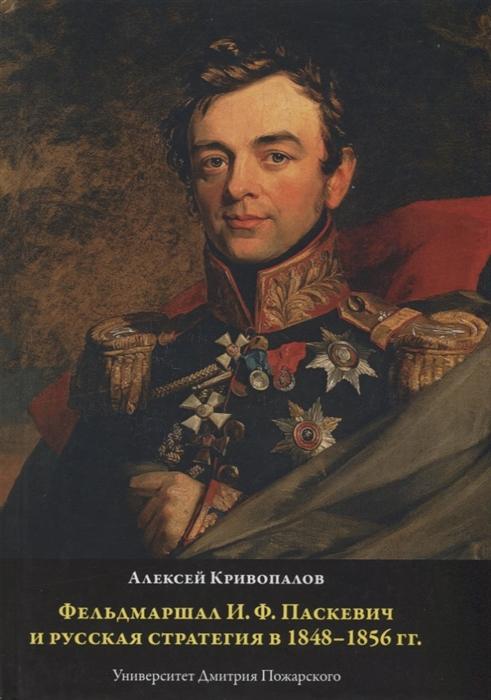 Фельдмаршал И Ф Паскевич и русская стратегия в 1848-1856 гг