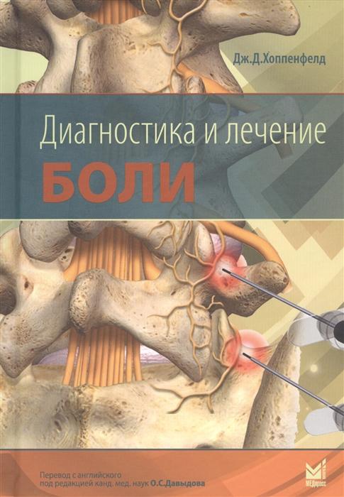 Фото - Хоппенфелд Д. Диагностика и лечение боли и к луцкая диагностика и лечение пульпита и периодонтита