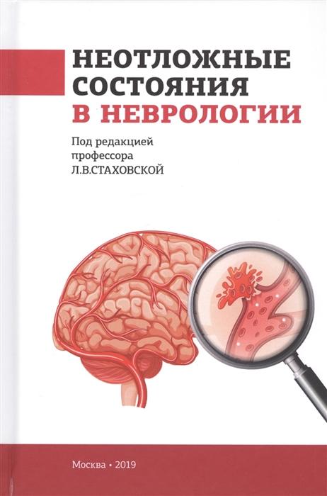 все цены на Стаховская Л. (ред.) Неотложные состояния в неврологии Учебное пособие онлайн