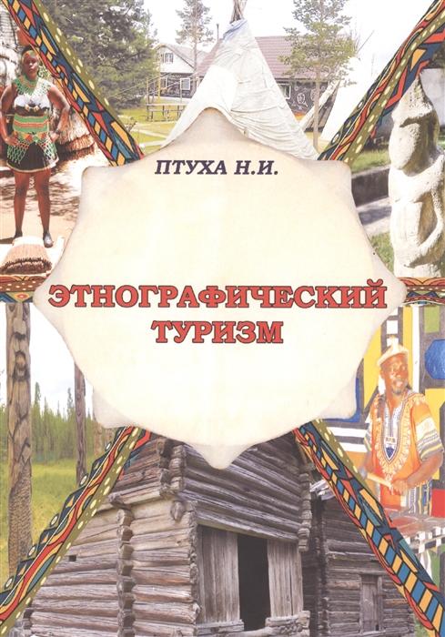 Птуха Н. Этнографический туризм