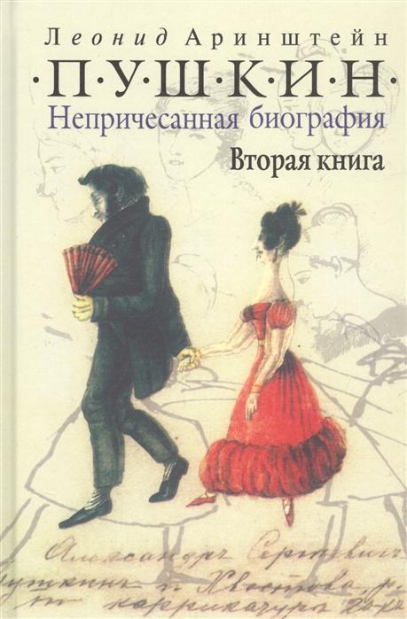 Аринштейн Л. Пушкин Непричесанная биография Вторая книга аринштейн л пушкин непричесанная биография первая книга