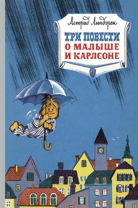 Купить Три повести о малыше и Карлсоне, Махаон, Сказки