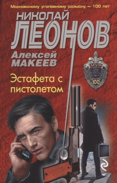 Леонов Н., Макеев А. Эстафета с пистолетом леонов н макеев а обойма ненависти