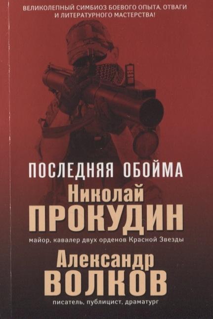 Прокудин Н., Волков А. Последняя обойма прокудин н рейдовый батальон