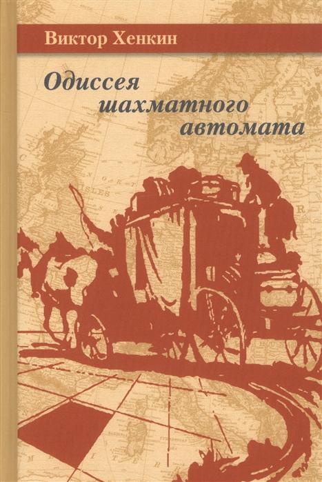 Хенкин В. Одиссея шахматного автомата цена