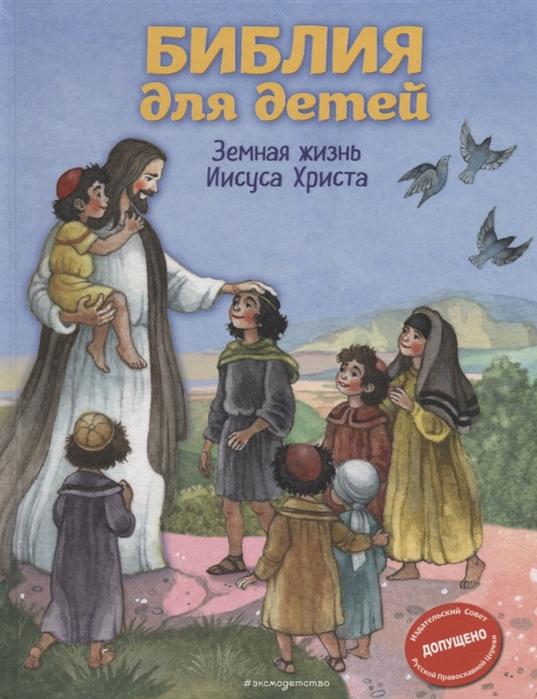 Кипарисова С. (сост.) Библия для детей Земная жизнь Иисуса Христа