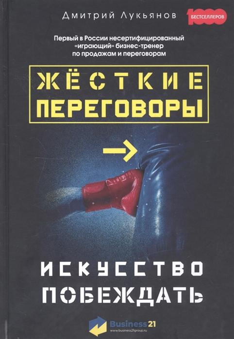 Лукьянов Д. Жесткие переговоры - искусство побеждать все цены