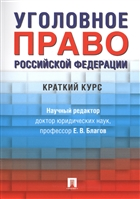 Уголовное право Российской Федерации. Краткий курс