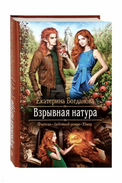 Богданова Е. Взрывная натура