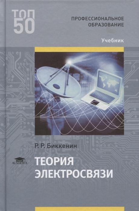 Биккенин Р. Теория электросвязи Учебник р беккер теория электричества электронная теория