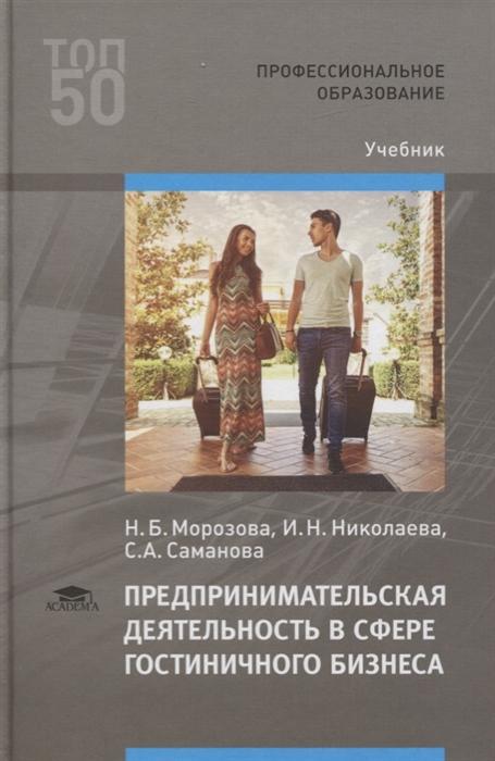 Предпринимательская деятельность в сфере гостиничного бизнеса Учебник