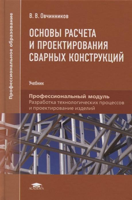 Основы расчета и проектирования сварных конструкций Учебник