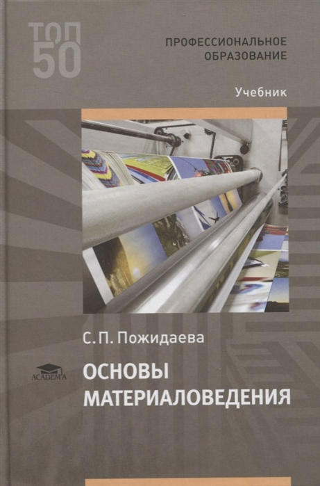 Основы материаловедения Учебник