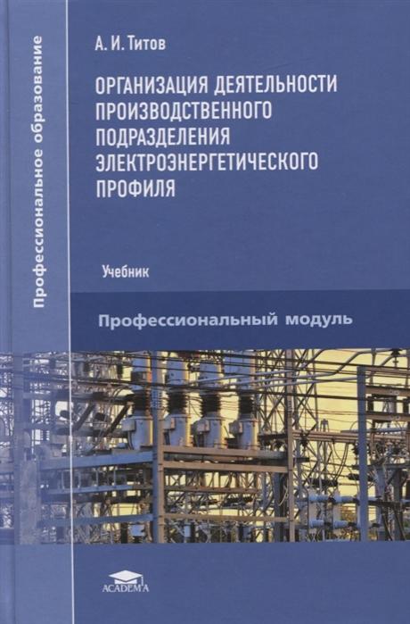 Организация деятельности производственного подразделения электроэнергетического профиля Учебник