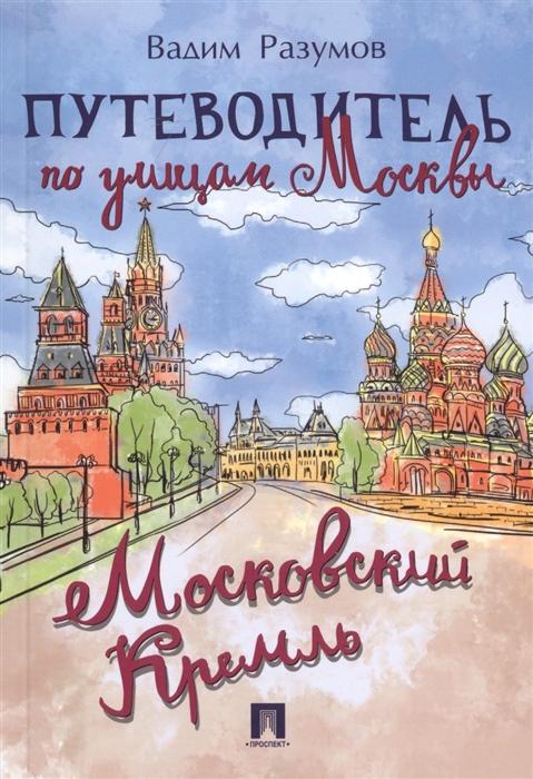 Разумов В. Путеводитель по улицам Москвы Московский Кремль цены