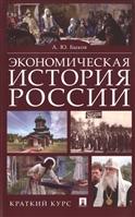 Экономическая история России. Краткий курс