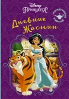Disney Принцесса. Дневник Жасмин