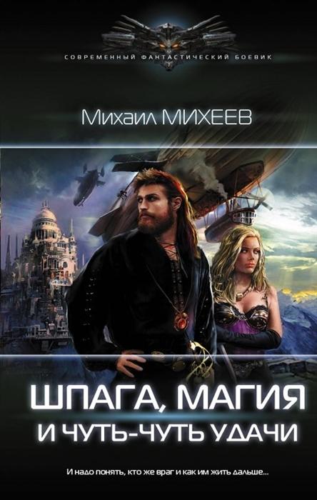 Михеев М. Шпага магия и чуть-чуть удачи игорь кобзев шпага чести