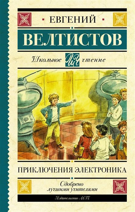 Велтистов Е.С. Приключения Электроника