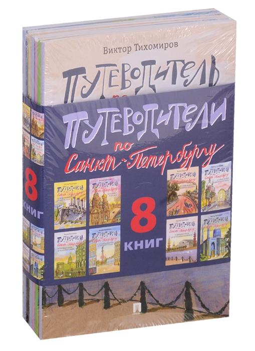 Путеводители по Санкт-Петербургу комплект из 8 книг