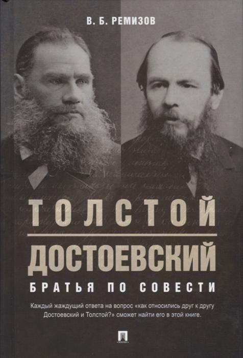 Ремизов В. Толстой Достоевский Братья по совести