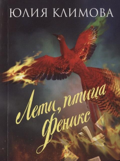 Климова Ю. Лети птица Феникс цена