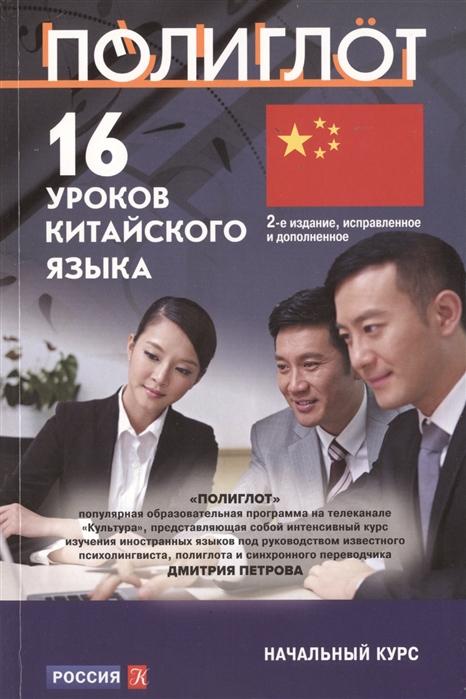 16 уроков Китайского языка Начальный курс недорого