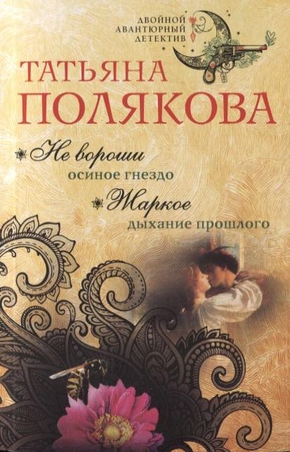 дыхание прошлого книга читать онлайн